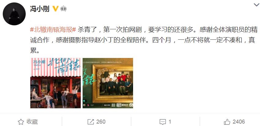 冯小刚改拍网剧,《北辙南辕》海报公开,C位竟不是王珞丹