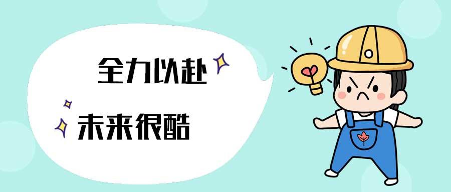 2021黑龙江省选调生招录面试有关事宜通知