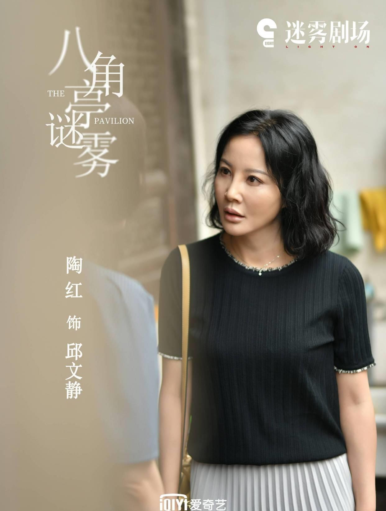 迷雾剧场《八角亭谜雾》开播 陶红与导演王小帅首次合作