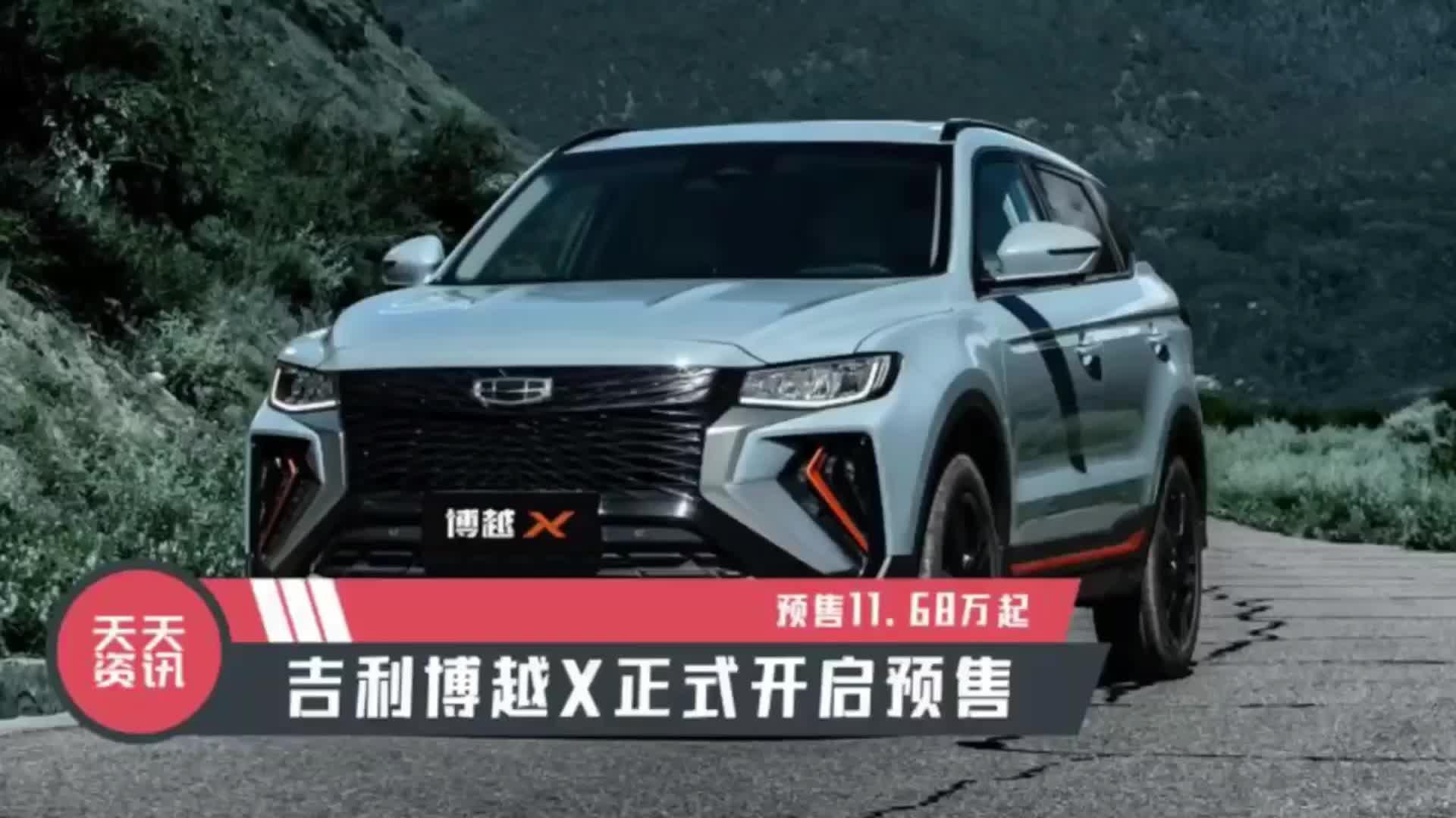 视频:【天天资讯】预售11.68万起,吉利博越X正式开启预售