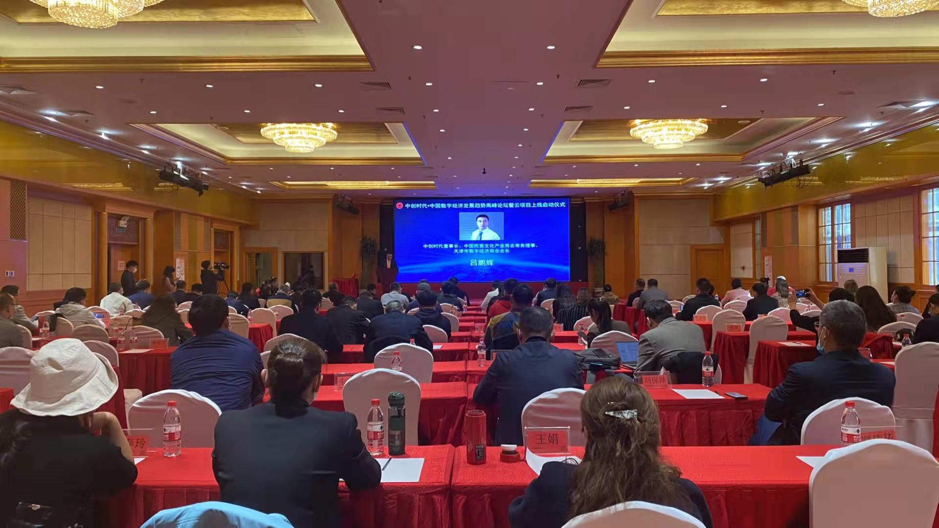 2021中国数字经济发展趋势高峰论坛暨云项目上线启动仪式在京举行