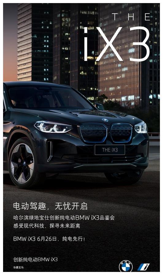以客户为中心   哈尔滨绿地宝仕创新纯电动BMW iX3品鉴会招募