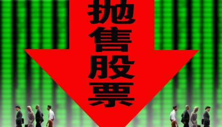 《【万和城品牌】套现疯狂!大股东联合清仓减持5000万股,业绩上涨股价却狂泻80%》