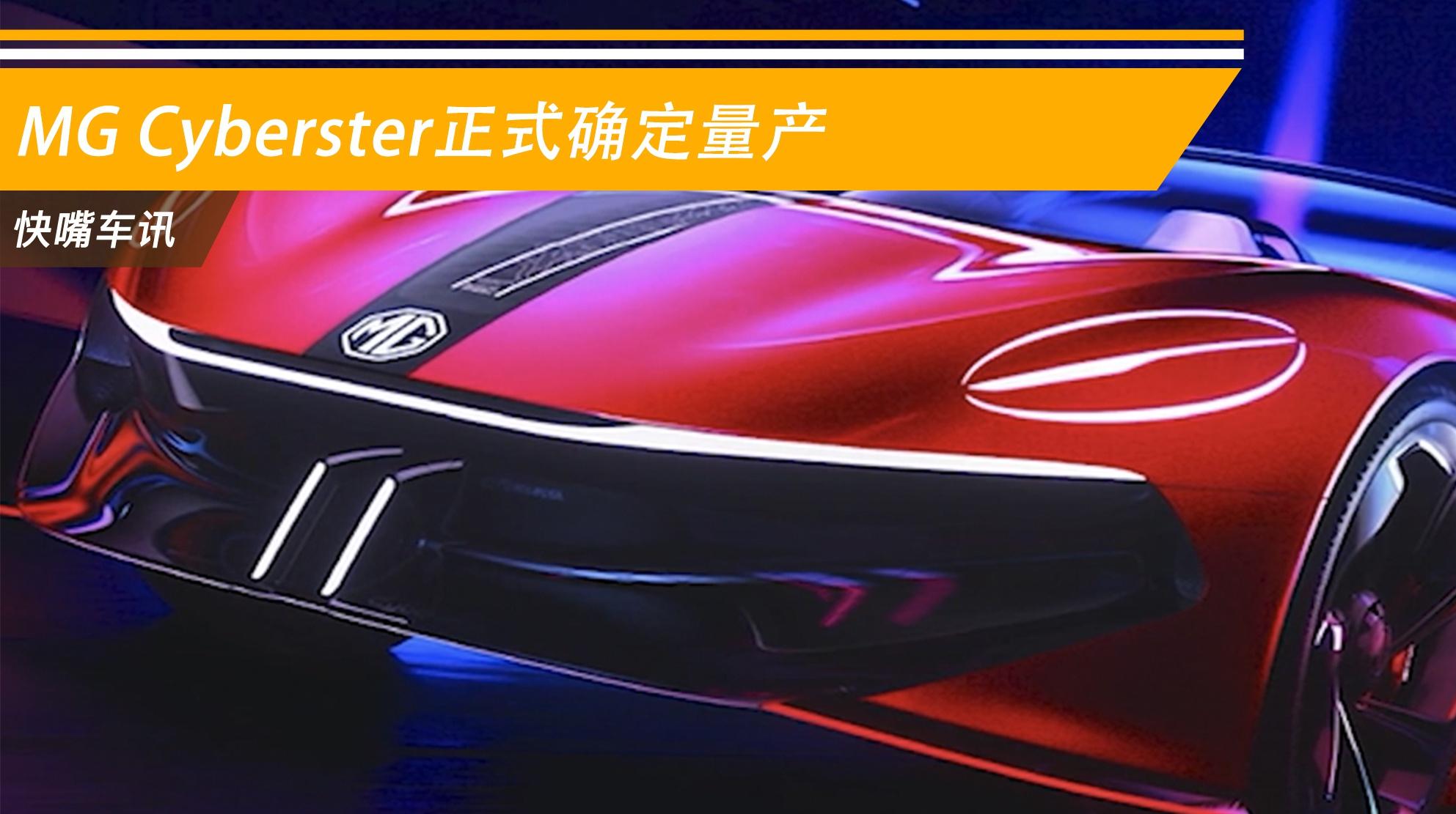 预算不够怎么买跑车?就靠名爵了!MG Cyberster正式确定量产