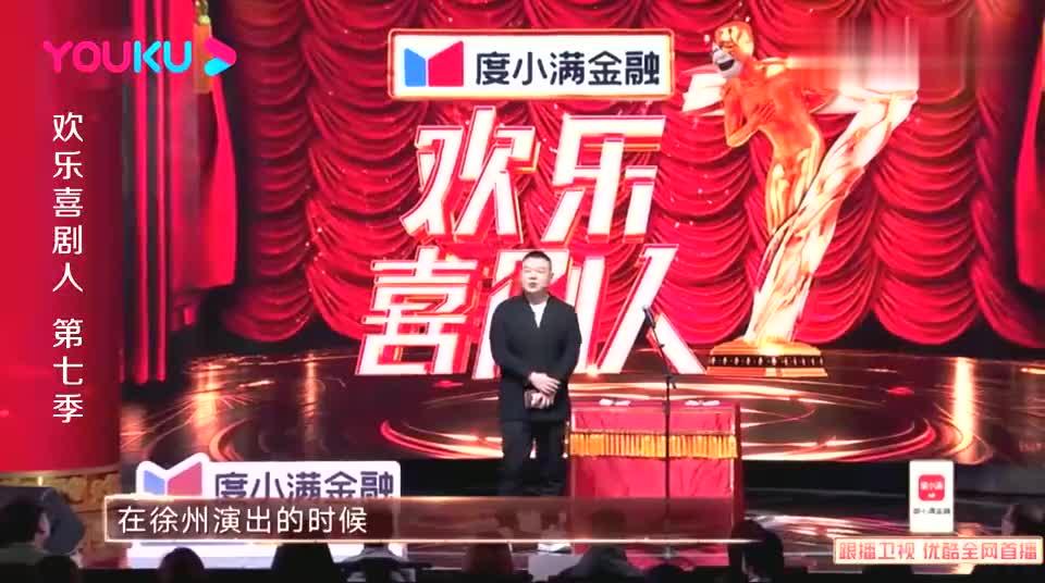 欢乐喜剧人:岳云鹏惨遭观众退票,回忆在徐州演出,太搞笑了