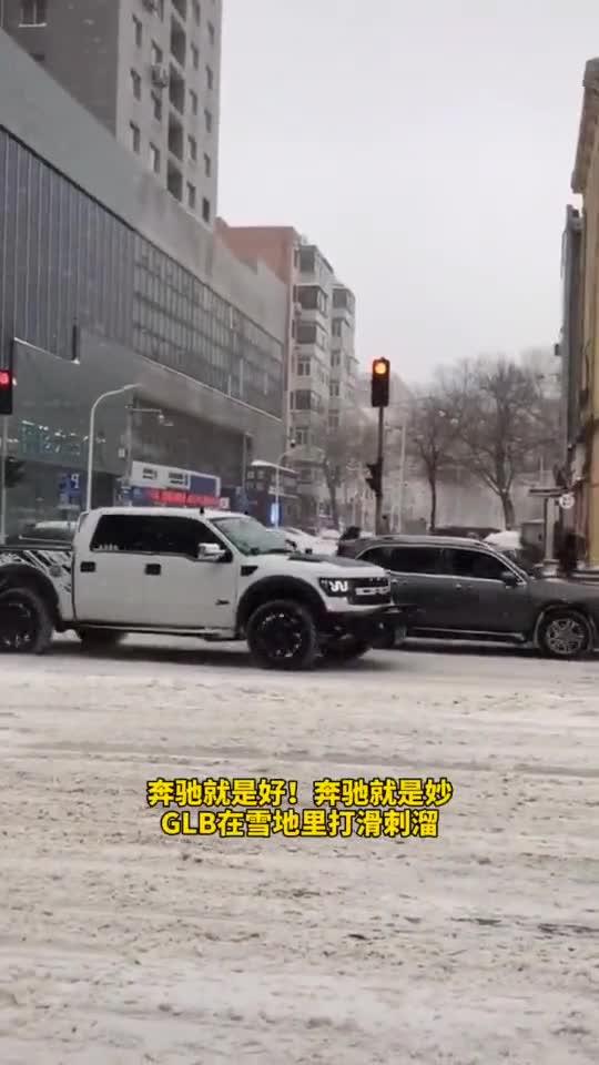 视频:奔驰GLB打呲溜滑