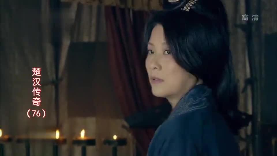 楚汉传奇:吕雉终得归汉营,竟与她一见如故