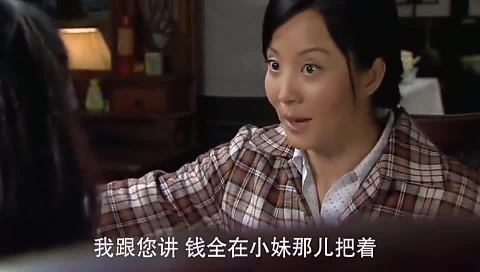 傻春:服装店的钱是素处在管,赵妈告诉素觉钱都是傻老大自己挣得