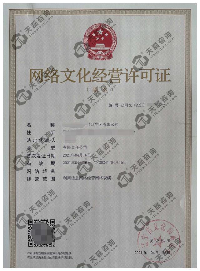 北京网络文化经营许可证变更办理详细材料