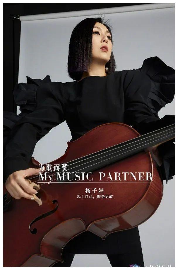杨千嬅打横弹大提琴 惹热议