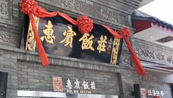天津二十几年老牌子饭店,三份肉菜四十块钱,不到饭点就卖完