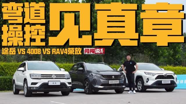 视频:弯道操控见真章 4008 vs 途岳 vs RAV4荣放
