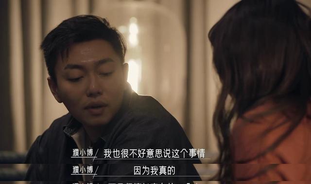 《同一屋檐下》濮小博告白被拒,高绮莲的回应杨笠表示爱了
