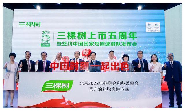 冬奥营销再加码,三棵树正式签约中国国家短道速滑队