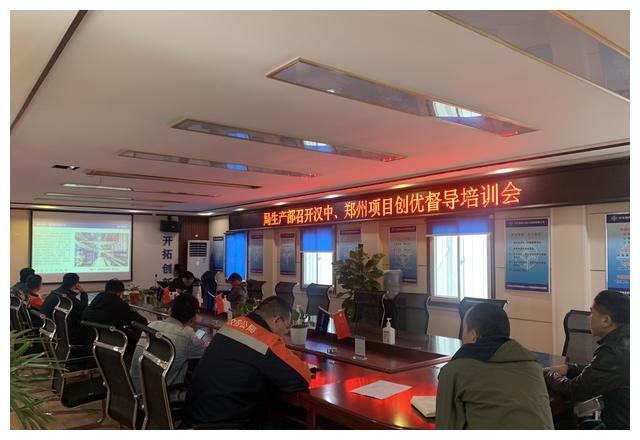 中交四公局在河南省直青年人才公寓项目开展建筑机电创优培训