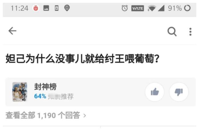 """封神榜里面的""""狐狸精"""",网友:这俩大馒头,够纣王吃一年了吧?"""