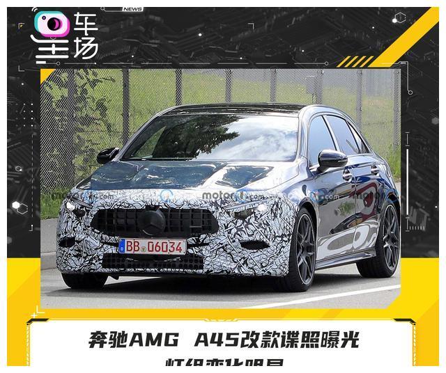 奔驰AMG A45改款谍照曝光,灯组变化明显