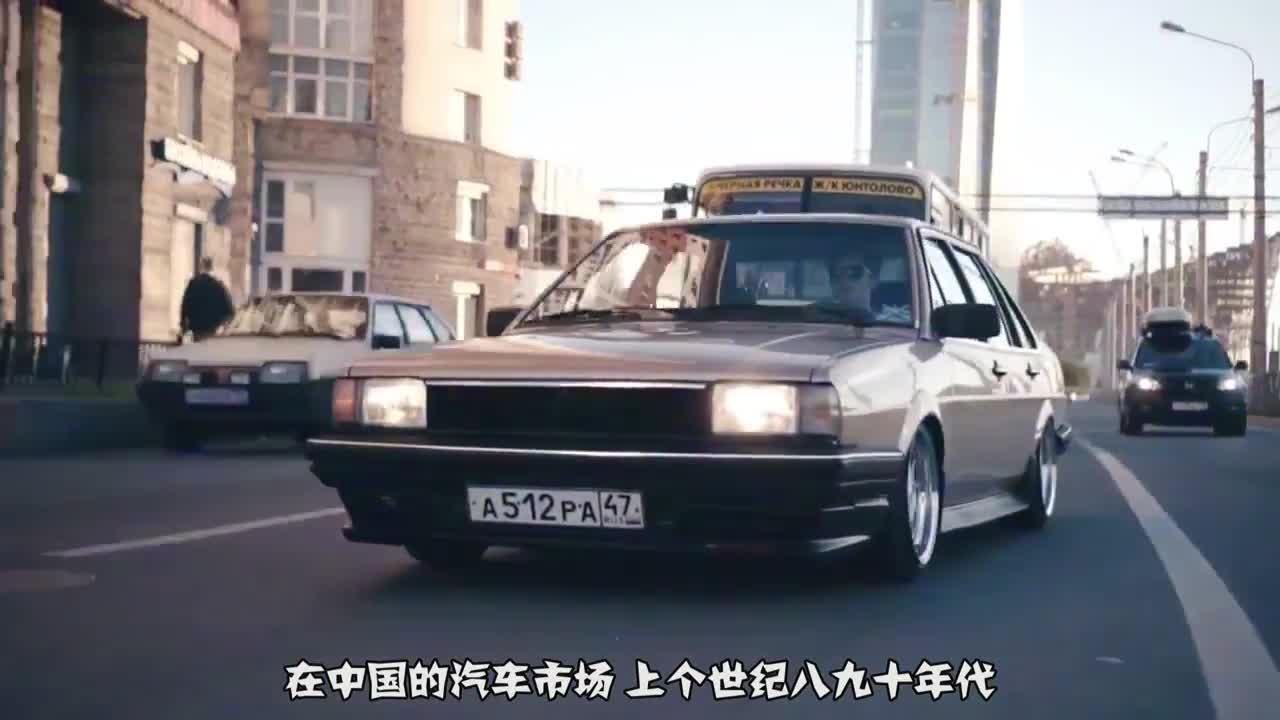 视频:那个桑塔纳横行的时代,保时捷、奔驰怎么活看完瞬间明白了!