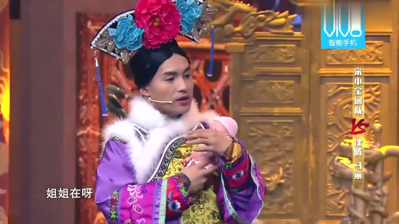 """文松胖丫""""争太子之位"""",结果宋小宝出场逗笑观众,果然是咖妃!"""