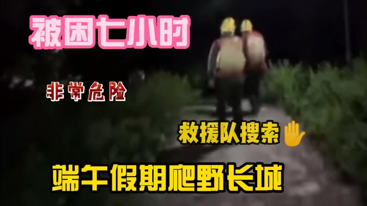 端午节假期一家三口爬野长城被困7小时,在山上又饿又渴又怕