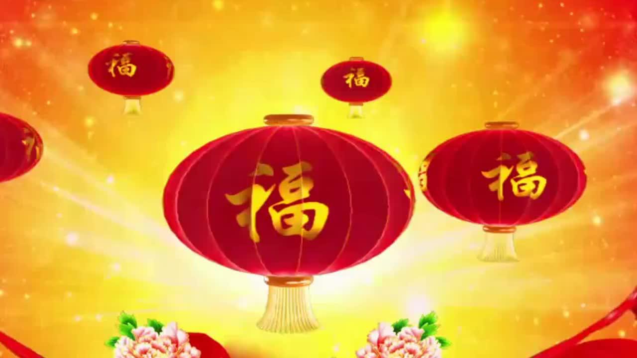红红的灯笼高高挂《吉祥如意过新年》祝朋友们快快乐乐又一年