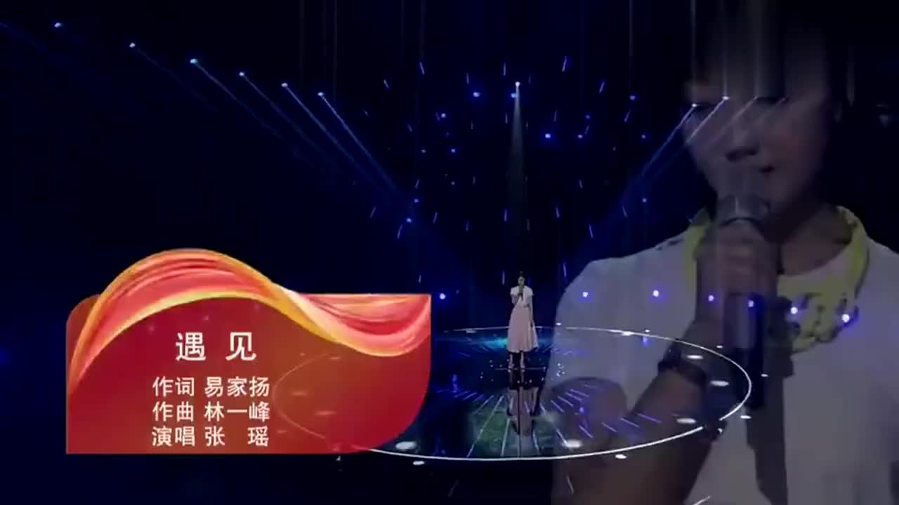 张瑶演唱孙燕姿的经典《遇见》,嗓音清脆细腻,好听!