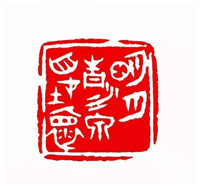 周野篆刻欣赏:明月清泉自在怀