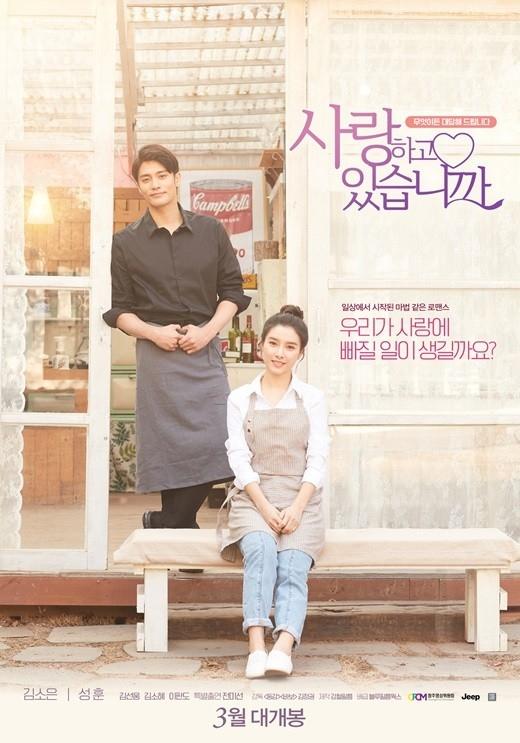 由金小恩&成勋主演的电影《你爱我吗?》公开主海报&钢铁剪辑