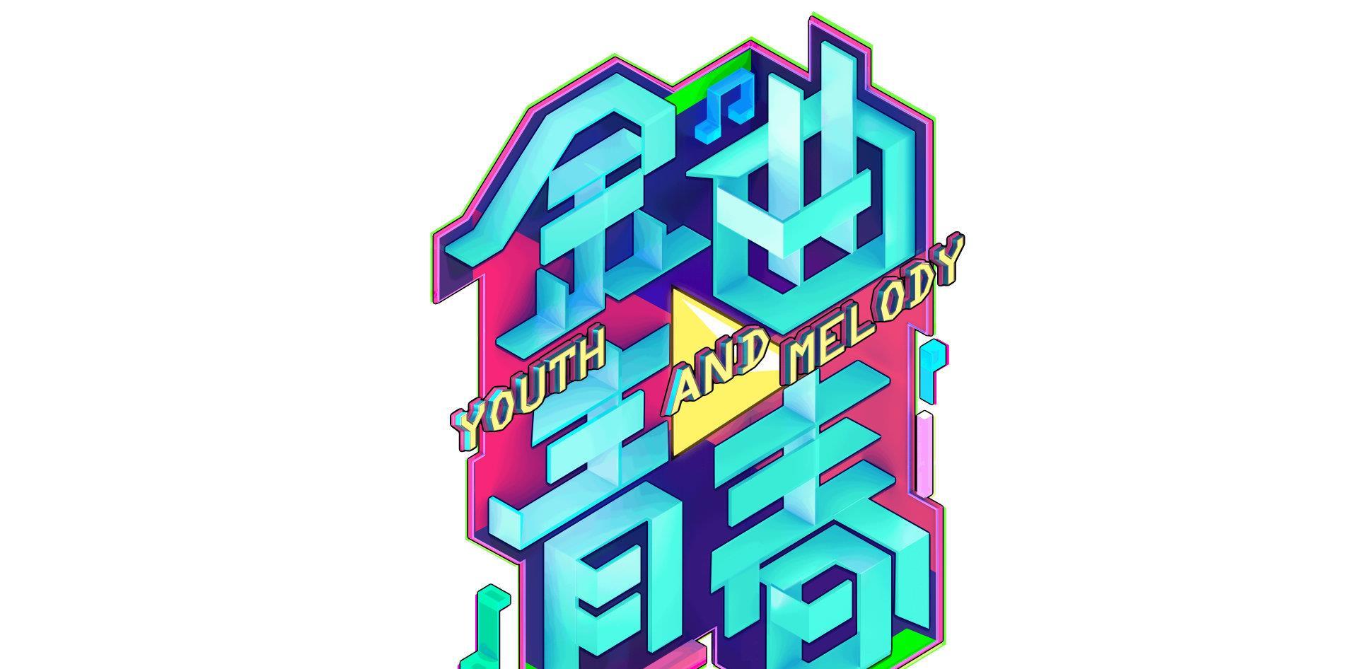 朱正廷、陈卓璇等明星在《金曲青春》再次演绎绝美舞台