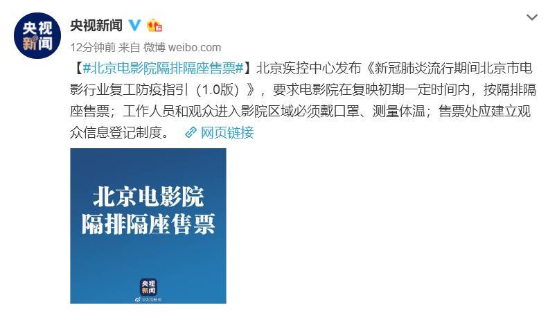 北京电影院隔排隔座售票,售票处应建立观众信息登记制度