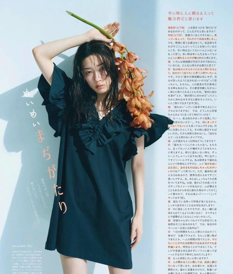 日本女星永野芽郁的封面太甜美了!雪肤娇嫩性感靓丽