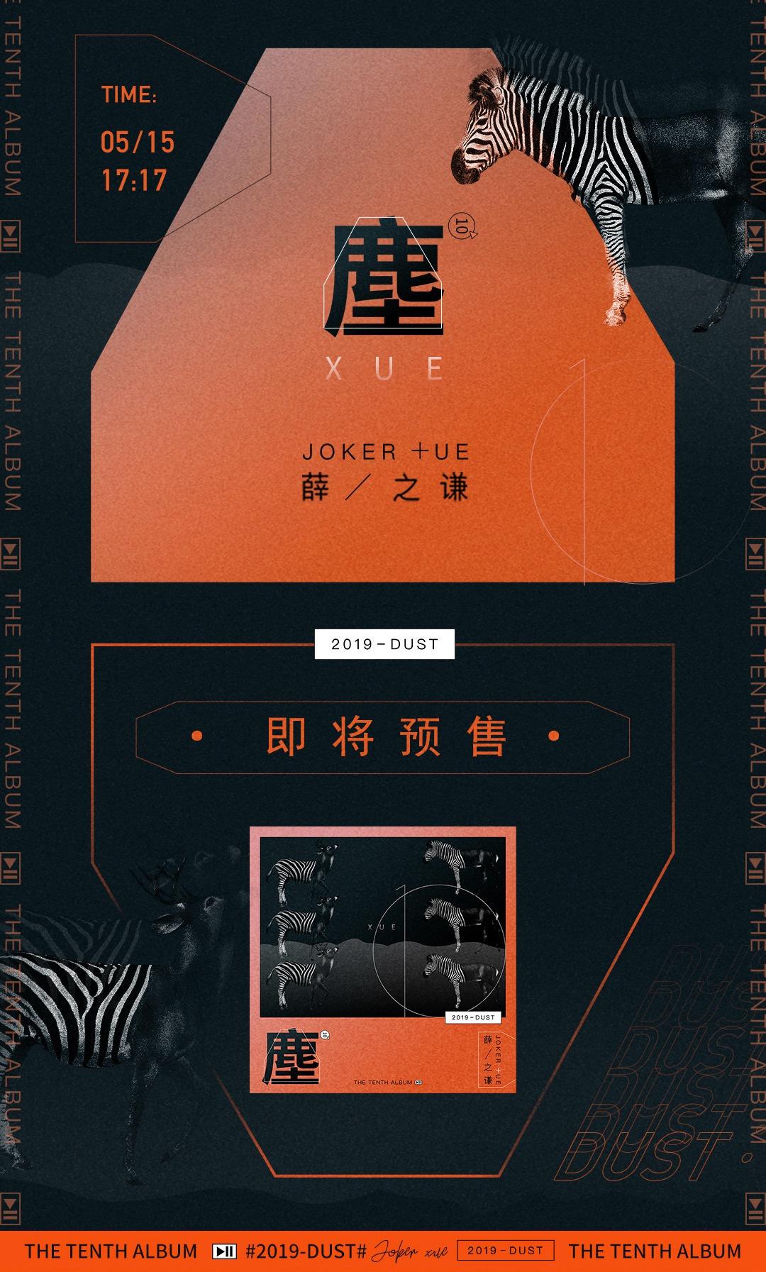 薛之谦第十张实体专辑《尘》即将开启预售 传递音乐的故事感