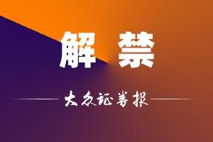 《【万和城平台官网】下周解禁:两公司解禁数量超10亿股》