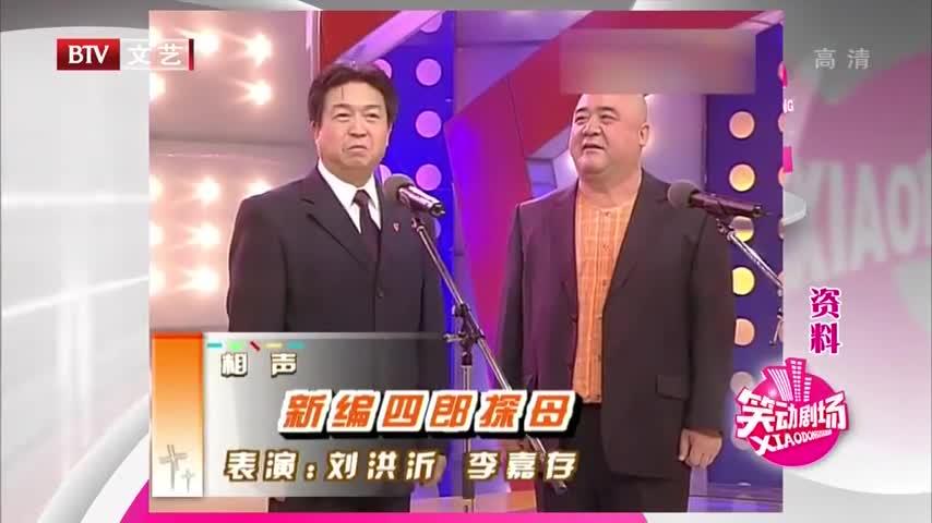 《新编四郎探母》,刘洪沂李嘉存一唱一和,带来无限乐趣
