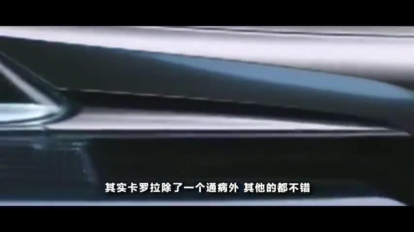视频:卡罗拉怎么样?车主说除了这一点,其他都不错