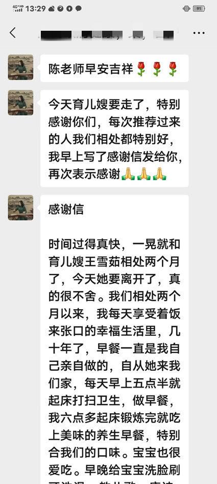 感谢西安燕子月嫂培养这么优秀的育儿嫂,为你们伟大爱心企业点赞