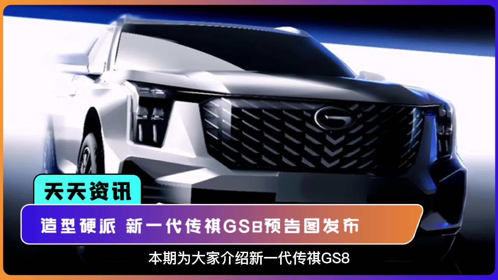 视频:【天天资讯】造型硬派 新一代传祺GS8预告图发布