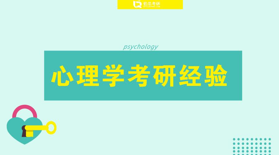 北京大学心理学考研专硕向学长:一战跨考,含参考资料+复习建议