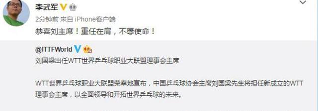 喜讯!刘国梁再添主席头衔,国际乒坛将革新!网友点评:实至名归
