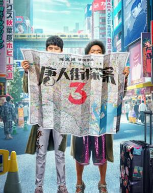《唐人街探案3》:万达和陈思诚的押宝,票房在上行,口碑在下滑