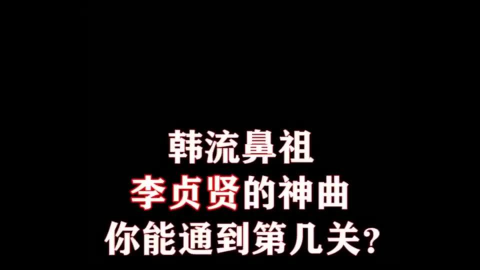 你对韩流李贞贤她的印象是什么,那首歌能让你蹦跶起来呢