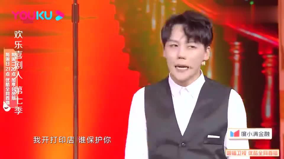 欢乐喜剧人:刘维灵魂饰演大醋坛子,欲获美人芳心