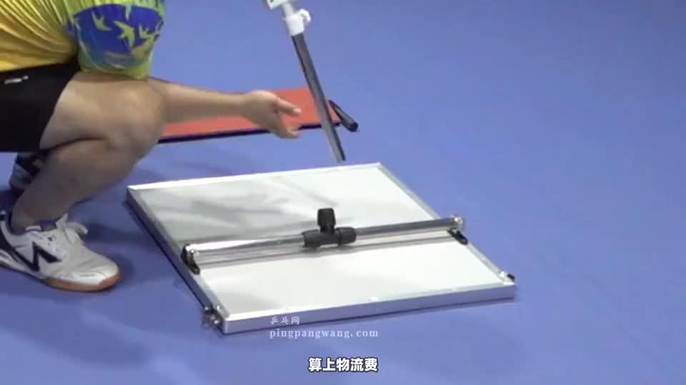 《乒乓球对打训练器教学》第2集:对打训练器安装与产品保障