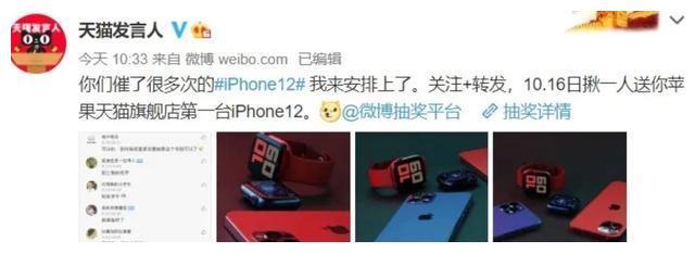 苹果12什么时候上市?天猫暗示上市时间且全新iPhone12配色曝光