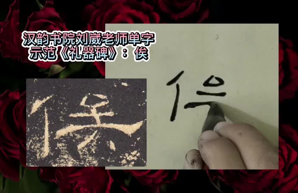 汉韵书院刘崴老师单字示范《礼器碑》:堂、俟