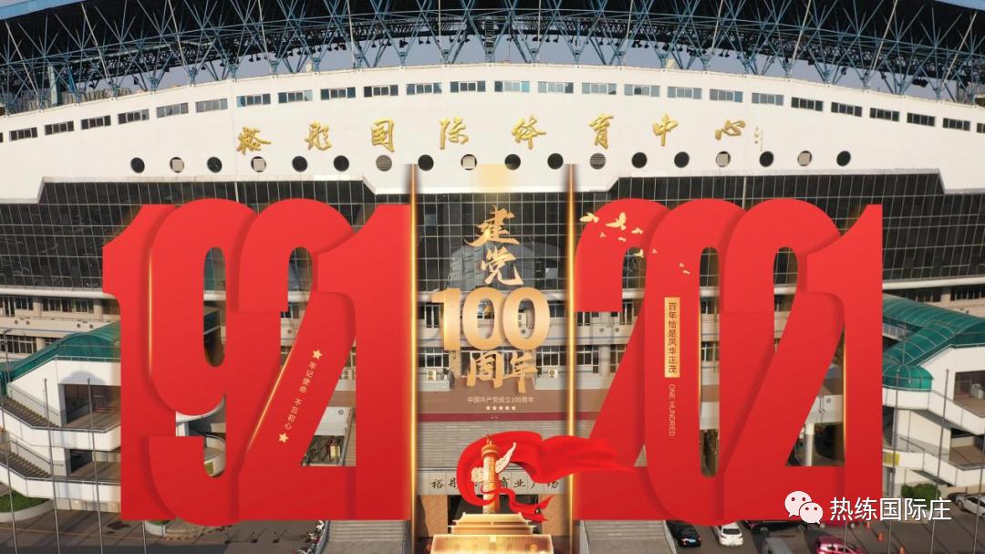 """""""礼赞百年 全城热练""""2021石家庄第四届城市定向挑战赛来啦"""