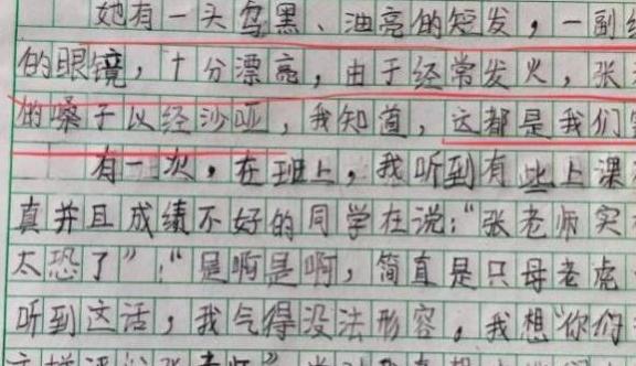 """小学生作文写""""我的老师"""",童言无忌让老师哭笑不得:人才"""