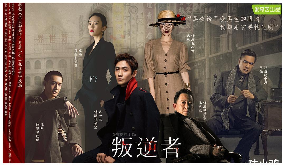 叛逆者:朱怡贞的扮演者童瑶,她能火,其实并非偶然!