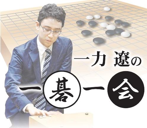 日本棋闻 | 一力辽的一碁一会——棋手能算多远?