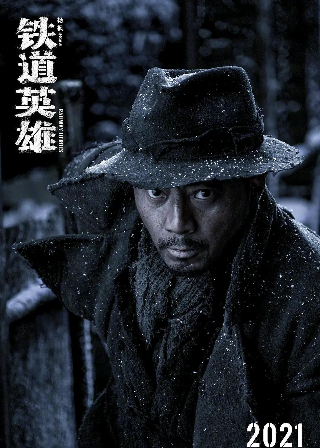 【铁道英雄】电影(完整观看版)在线(手-机版)已更免费